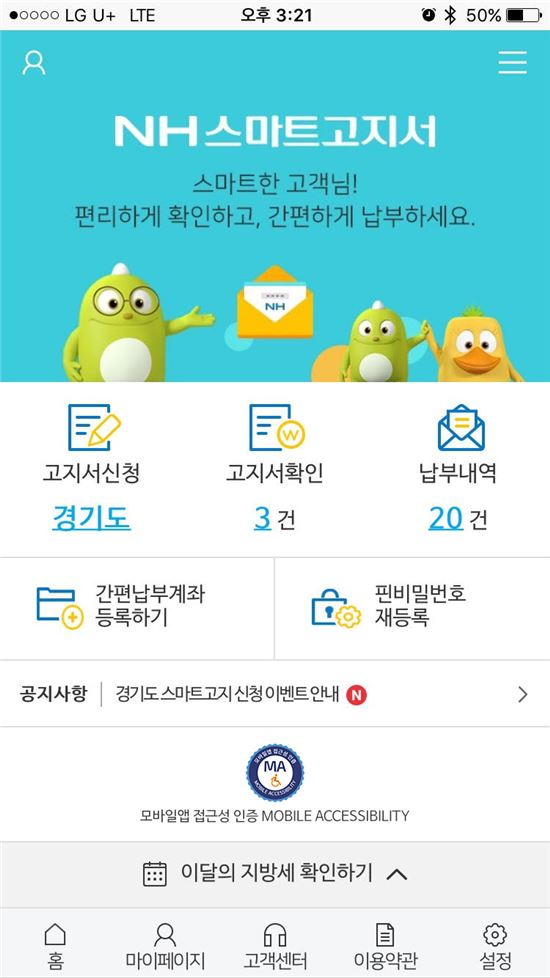 NH농협銀, 경기도 보고회서 'NH스마트고지서' 우수 평가