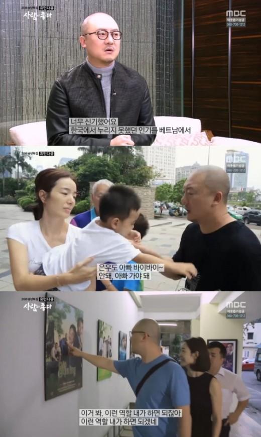 염경환 가족. 사진=MBC '사람이 좋다' 방송 캡쳐