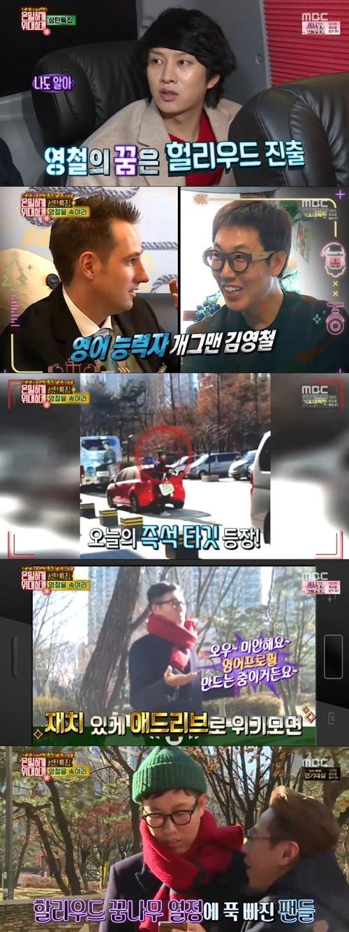 김영철. 사진=MBC '은밀하게 위대하게' 방송 캡쳐
