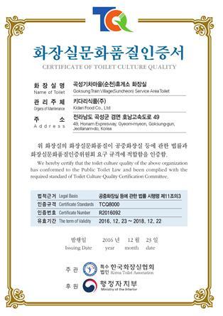 곡성기차마을(순천)휴게소 화장실 문화품질인증(TCQ8000) 획득