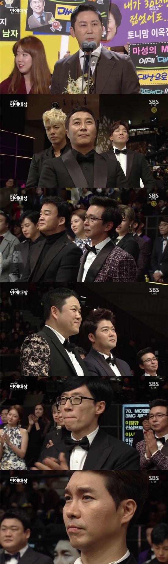 사진='2016 SBS 연예대상' 방송화면 캡처