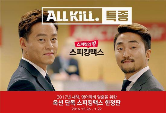 옥션, 유병재 광고모델 스피킹맥스 공개…내년까지 최저가 판매