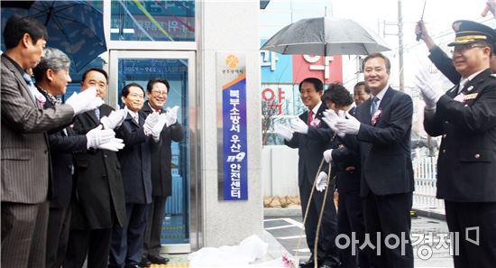 광주 북부소방서, 우산119안전센터 개축식