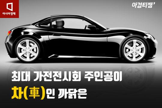 [카드뉴스]가전전시회에 자율주행차와 전기차가 주름잡는 까닭