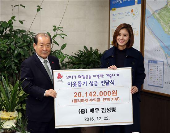 지난 22일 배우 김성령이 이웃돕기 성금으로 2014만2000원을 박홍섭 구청장에게 전달하고 있다.
