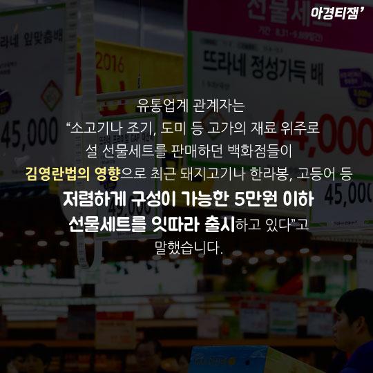 """[카드뉴스]'영란' 완장 찬 백화점 돼지가 말했다 """"비키소!"""""""