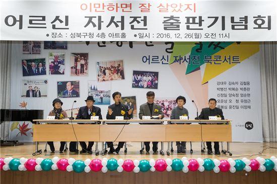어르신 작가 4명과 함께 자서전 콘서트를 하고 있는 김영배 성북구청장(왼쪽에서 세 번째)와 협동조합 은빛기획 노항래 대표