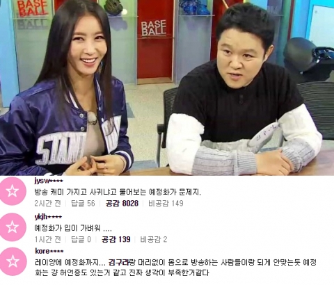 예정화 비난/ 사진= MBC '마이리틀텔레비전' 방송 캡처