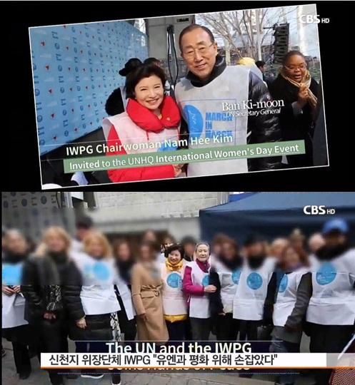 반기문 신천지 의혹./사진=CBS 방송화면 캡처