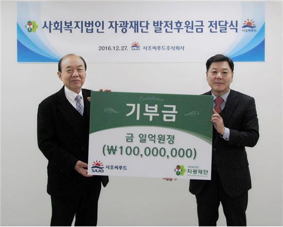 정병오 지광재단 상임이사(왼쪽)와 최창욱 사조씨푸드 대표이사가 기금 전달식 후 기념촬열을 하고 있다.