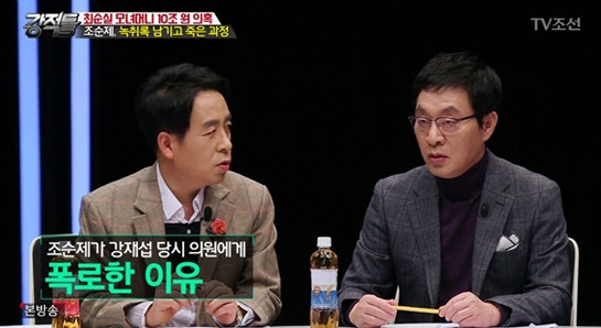 정두원 전 의원은 TV조선 '강적들'에 출연해 조선제 녹취록을 폭로한 계기를 설명하고 있다/사진= TV조선 '강적들' 방송 캡처