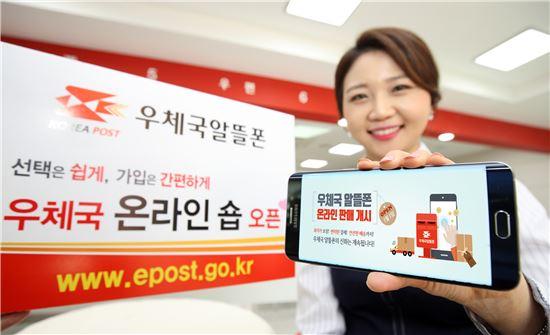 내년부터 우체국 알뜰폰 온라인에서도 가입…이통사보다 72% 저렴