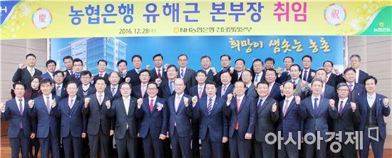 유해근 NH농협은행 전남영업본부장 취임