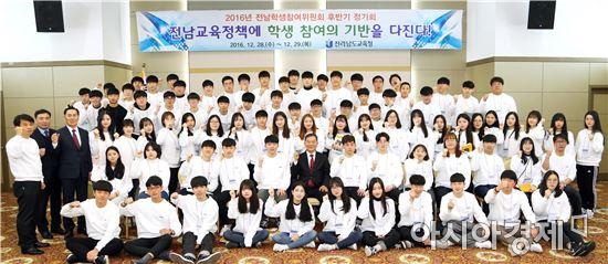 전남도교육청, 2016년 전남학생참여위원회 후반기 정기회 개최