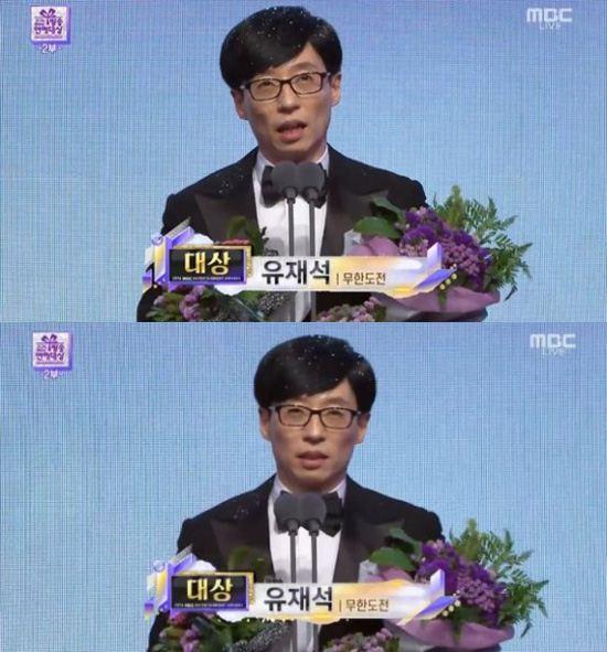 유재석 / 사진=MBC '방송연예대상' 방송캡처