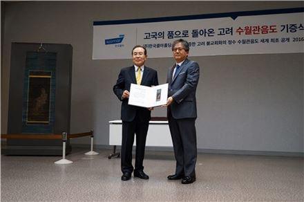 수월관음도 기증식 [사진=국립중앙박물관 제공]