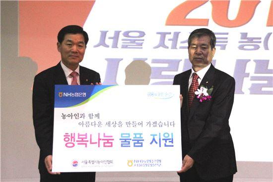 농협銀 서울영업본부, 서울시농아노인회 후원물품 전달