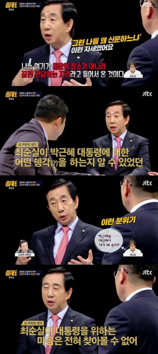 김성태 위원장이 JTBC '썰전'에서 최순실 구치소 청문회 소감을 밝혔다/사진= JTBC '썰전'