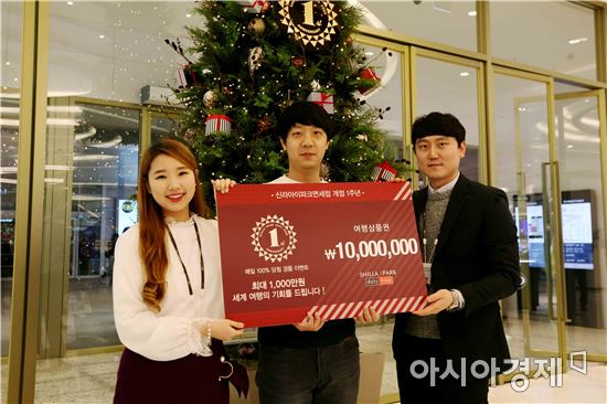 '개점 1주년' 신라아이파크免, 천만원 여행상품권 당첨자 발표