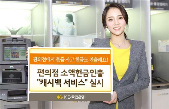 KB국민은행, 편의점 캐시백 서비스 개시