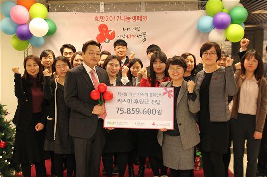 MPK그룹의 자회사 한강인터트레이드가 지난 29일 '착한 키스미' 캠페인을 통해 모은 후원금 7585만9600원을 사랑의 열매 사회복지 공동 모금회에 전달한 후 참가자들이 기념사진을 찍고 있다.