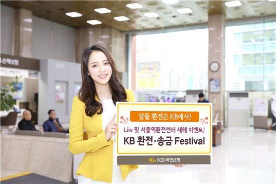KB국민은행, 환전·송금 환율 우대 새해 이벤트