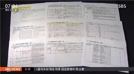 사진= SBS '모닝와이드' 방송 캡처