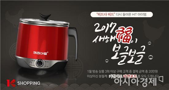 K쇼핑, 새해 맞아 주방가전·건기식 특별 방송 진행