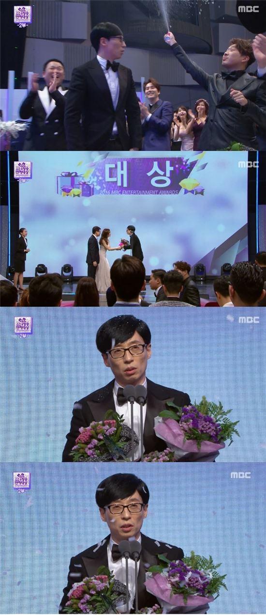 유재석 대상 수상 / 사진='2016 MBC 연예대상' 방송화면 캡처