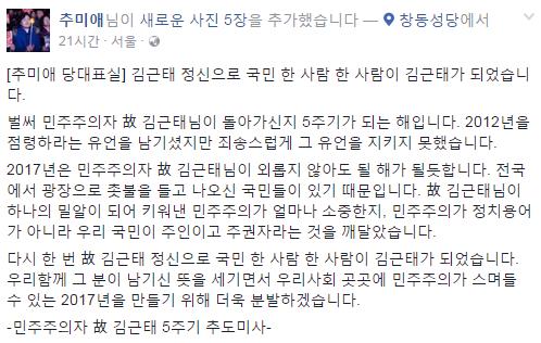 추미애 대표가 故 김근태 5주기 추모미사 참석 후 남긴 글/사진=추미애 페이스북 캡처