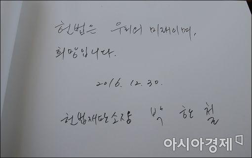 [포토]'헌법은 우리의 희망'