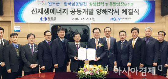 완도군(군수 신우철)과 한국남동발전(사장 장재원)은  29일 한국남동발전 본사에서 완도 해상풍력발전 단지 공동개발 양해각서를 체결하고 참석자 전원이 기념 촬영을 하고 있다.