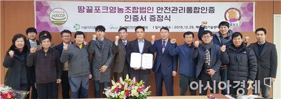 전남 해남군'땅끝포크'… 축산물 안전관리통합인증 획득