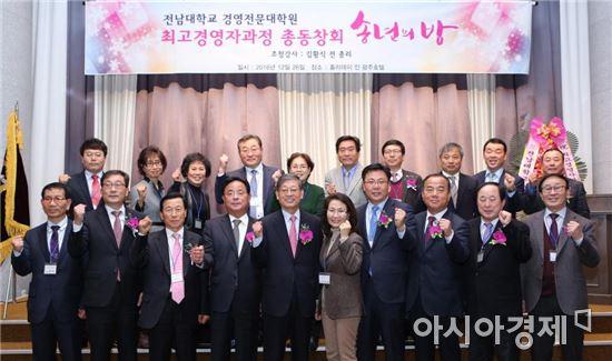 전남대 경전원 최고경영자과정, 아름다운 2016송년의 밤