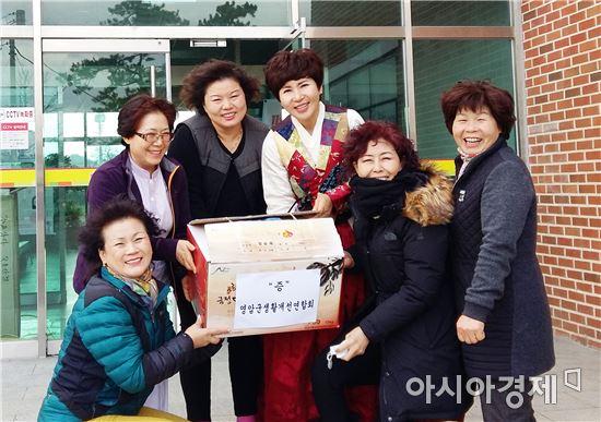 영암군생활개선연합회 연말 봉사활동 전개