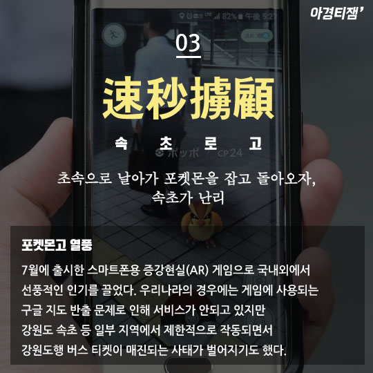 [아경티잼 기획]투람포격은 뭐지?  4자성어로 본, 올 10대 뉴스(글로벌편)