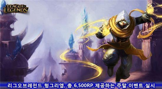헝그리앱 '리그오브레전드'/사진=헝그리앱
