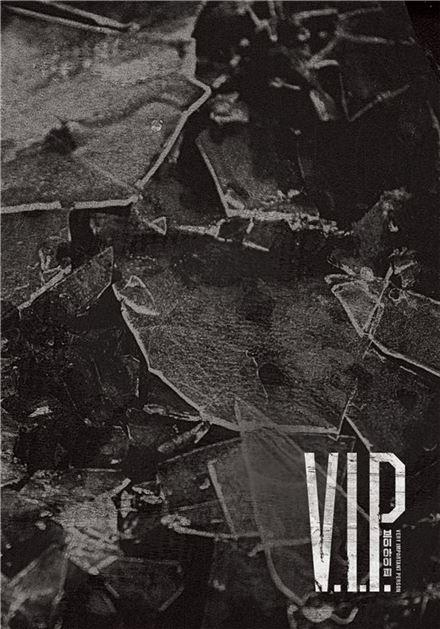 영화 'VIP' 포스터