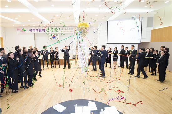 신규 공무원 임용 축하연