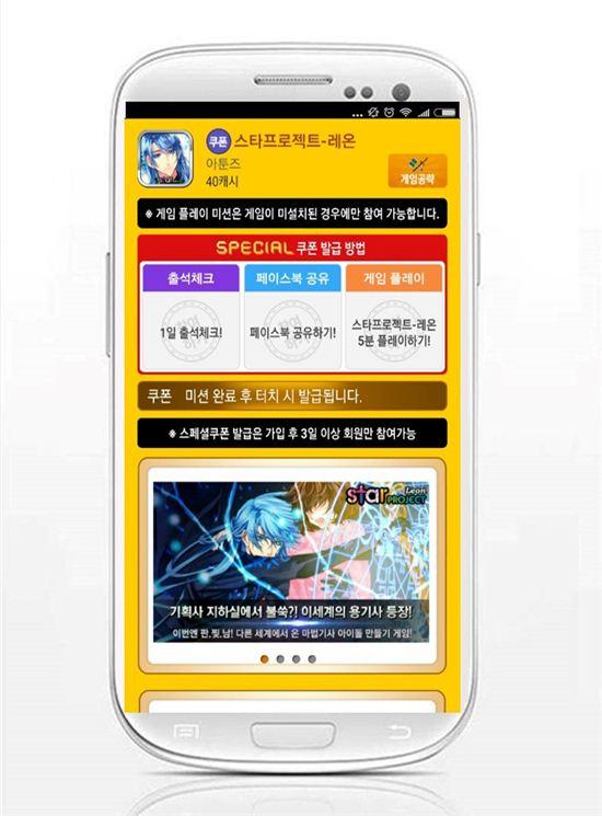헝그리앱 '스타프로젝트 레온'/사진=헝그리앱