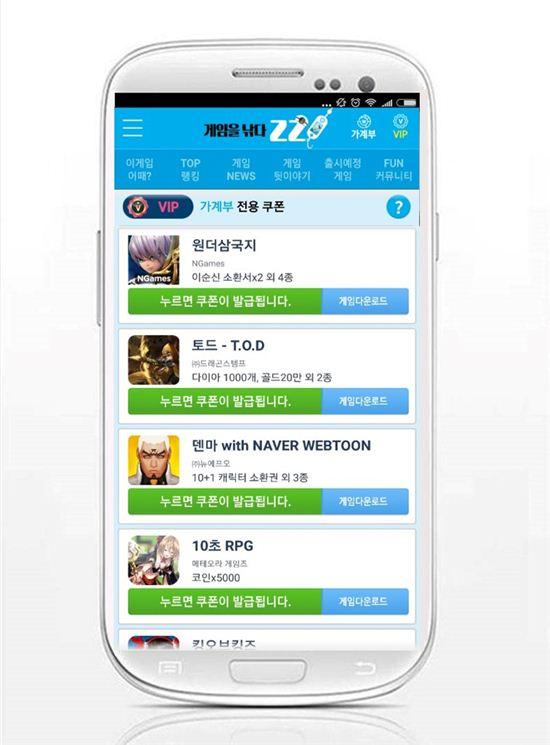 헝그리앱 '원더삼국지'/사진=헝그리앱