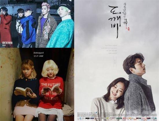 빅뱅, 볼빨간사춘기, tvN 금토드라마 '도깨비' OST가 차트 순위를 두고 치열한 경쟁을 벌이고 있다/사진= 쇼파르뮤직, yg엔터테인먼트, cj엔터테인먼트