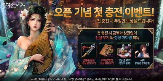 헝그리앱 '삼국야망2 온라인'/사진=헝그리앱