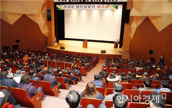 보성군, 쌀산업발전 토론회 개최