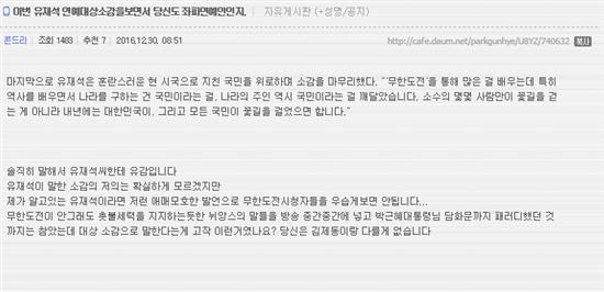 '박근혜를 사랑하는 모임(박사모)'에 올라온 유재석을 비난하는 글/사진='박근혜를 사랑하는 모임' 홈페이지