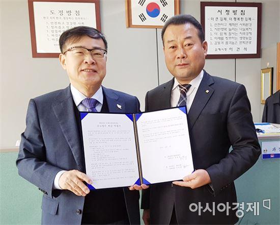 김제사랑장학재단, 전북은행과 금고 약정 체결