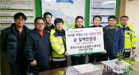 한국도로공사 순찰원 노동조합 전주지부,불우이웃돕기 성금 기탁