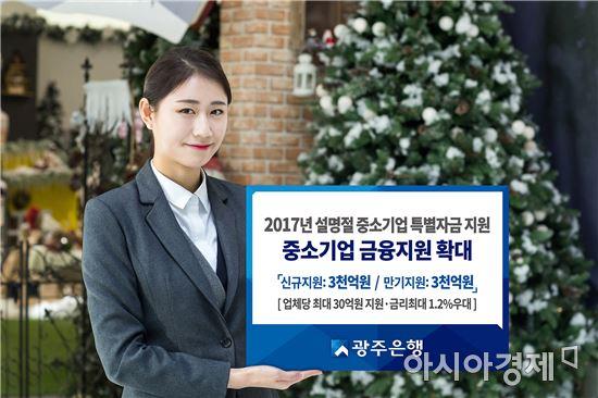 광주은행, 설명절 중소기업 특별자금 3천억원 신규 지원