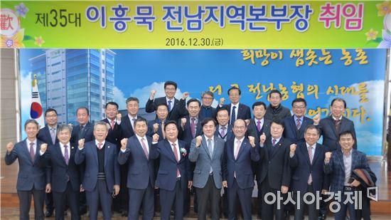 이흥묵 농협중앙회 전남지역본부장 취임