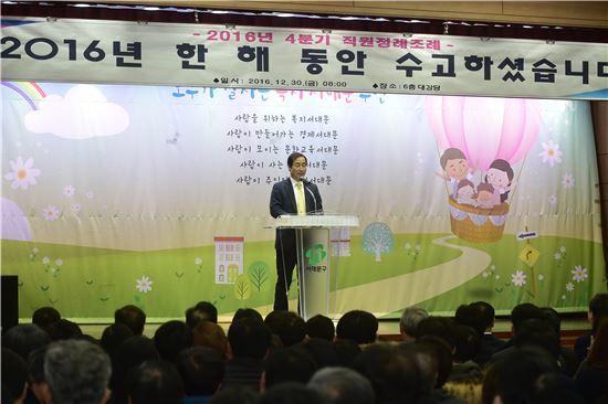 문석진 서대문구청장이 2016년 종무식에서 '사회적 공익과 국민적 상식에 부합하는 정책 추진'을 강조하고 있다.